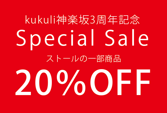 【kukuli神楽坂3周年企画】ストール Special Sale スタート!